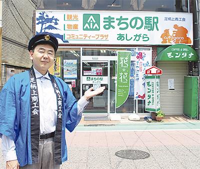 足柄地域の特産品ならまちの駅あしがらへ!