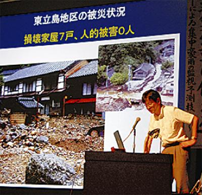 事例から災害対策学ぶ