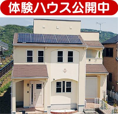 来て、見て、納得!太陽光発電