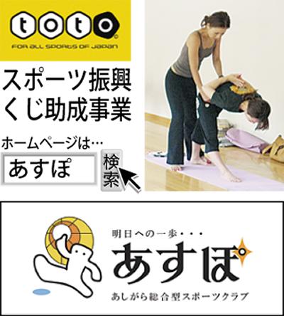スポーツの秋に朗報!!