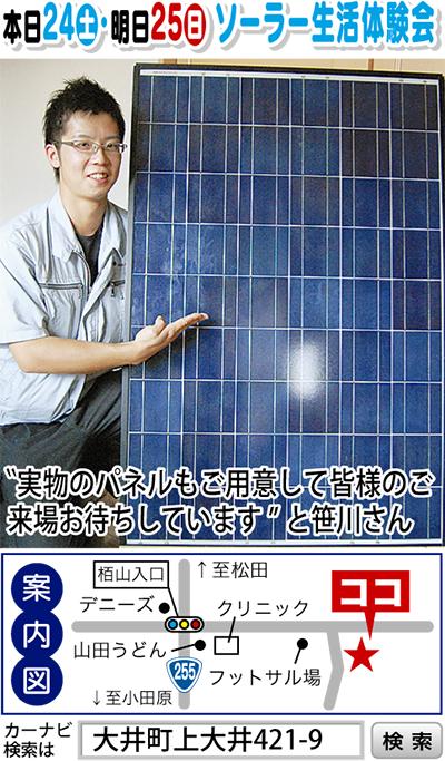 太陽光体験ハウスにてイベント開催