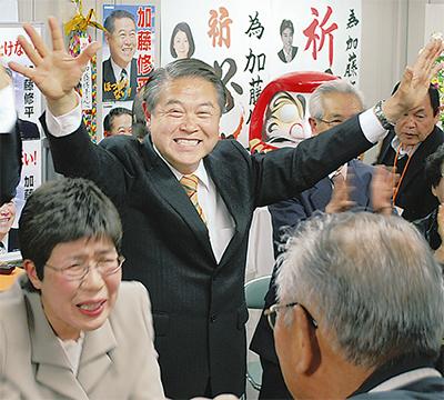 加藤修平氏が初当選