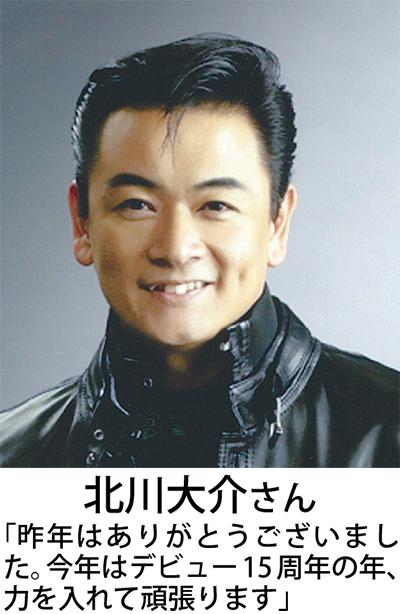 大ちゃん、松田町で9月にコンサート