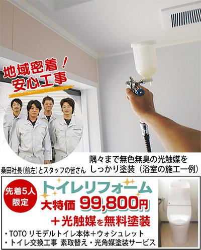 トイレ大特価+防臭・防汚加工も無料