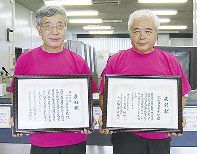 松自に関東警察局長表彰
