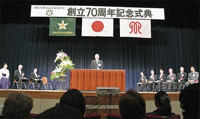 創立70周年を祝う