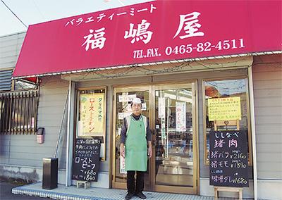 松田町の福嶋屋が受賞
