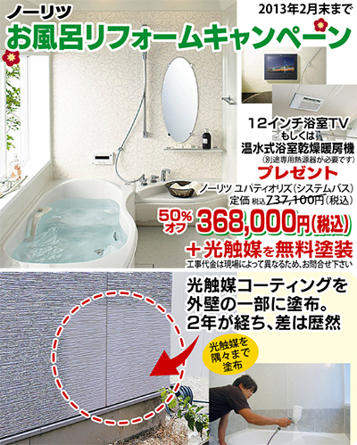 浴室テレビ・乾燥暖房機プレゼント
