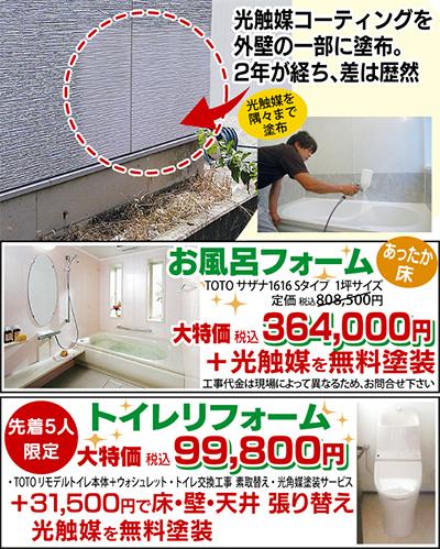 トイレ・お風呂・キッチン最大57%オフ
