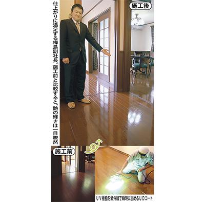 きれいな床を守る UDコート