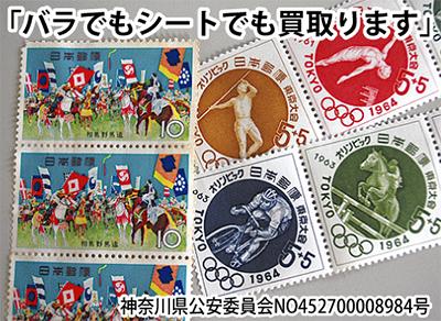 東京五輪に野馬追…切手、買取ります