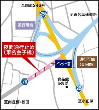 東名出口で夜間通行止