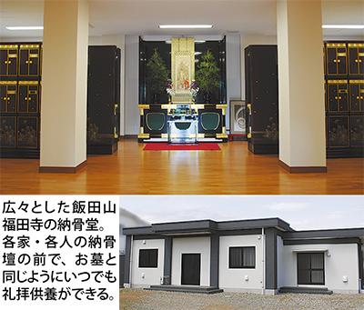 小田原の古刹に納骨堂が完成