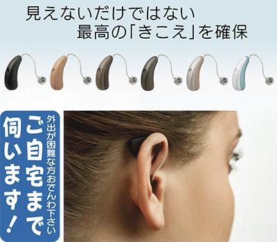 補聴器で生活が変わる!!