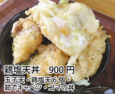 スタミナ満点、鶏塩天