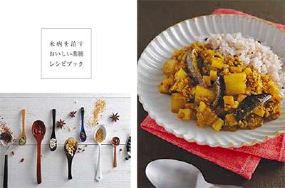 薬膳レシピ特別賞