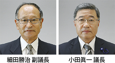 小田氏を議長に選出