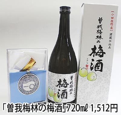 大井の梅酒が銀賞