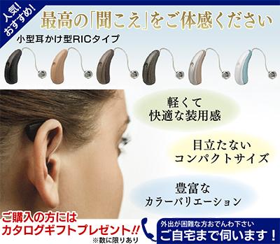 補聴器で生活が変わる