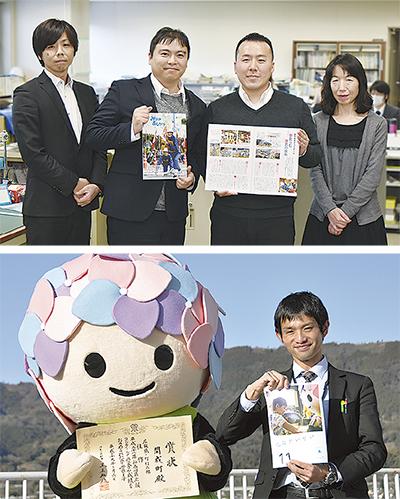 県広報コンクールで入賞