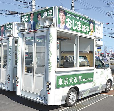 """選挙カーは""""大井町産"""""""