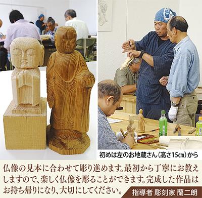 仏像を彫ってみませんか