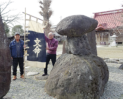 田中丘隅の旗、京都へ