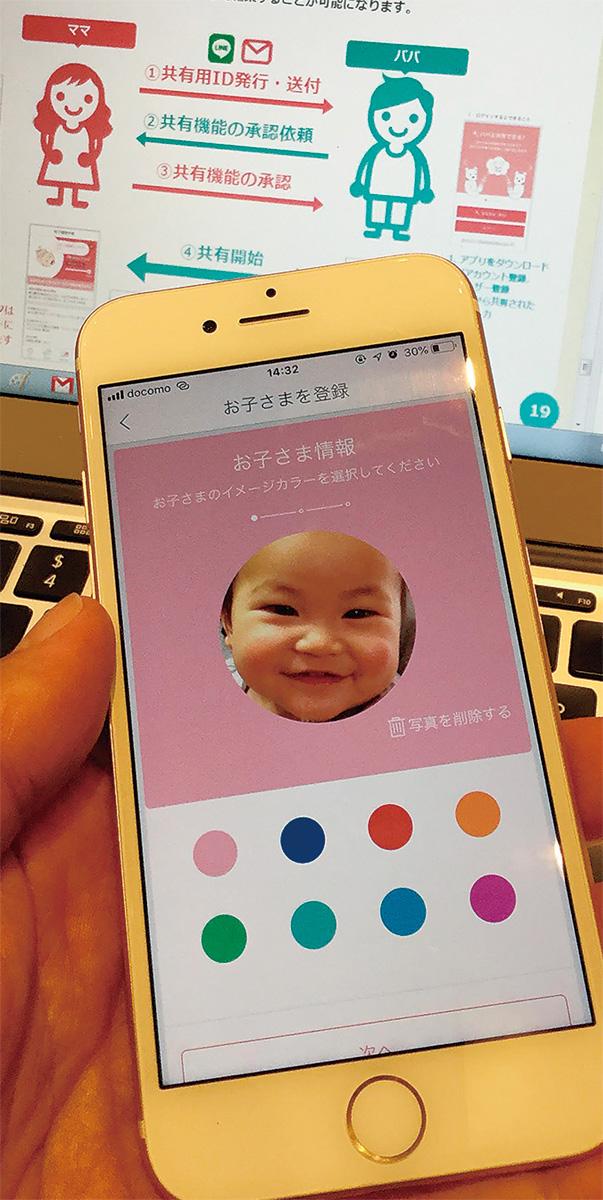 母子手帳アプリ導入