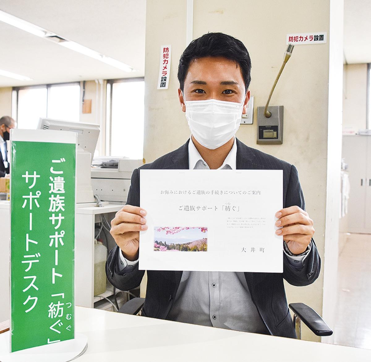 大井町 遺族支援で新サービス 死亡手続き1カ所で | 足柄 | タウンニュース