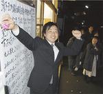 中学校移転と議員報酬削減を訴えた室伏寿美夫氏