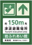 道路に貼り付ける避難表示の一例。同様のシート型蓄光表示はすでに逗子市が導入しており、今年度32カ所に設置するという。