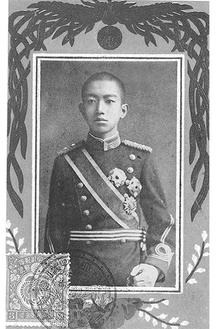 裕仁親王の絵葉書小田原市立図書館「一枚の古い写真」より