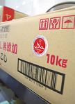 ▲日本ハラール協会のシールがついた食材の箱。イスラム法において合法なものをハラールと呼ぶ