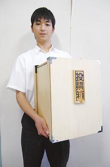 小田原城北工業高校では5年前に模擬投票箱14個を製作、県西各校に配った
