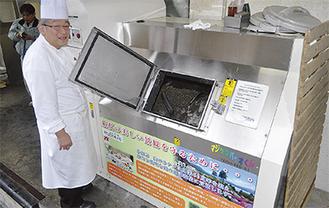 山のホテルの生ごみ分解装置。分解後は三浦半島の農家などに運ばれ、発酵後に堆肥として使われている。