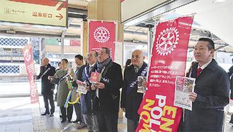 箱根湯本駅で声を上げる参加者