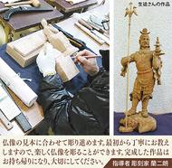 仏像を彫ろう