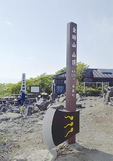 三角点横に建った標識 奥は従来の看板と金時娘の茶屋