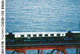 東海道線も走った