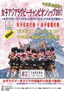 日本代表VS香港