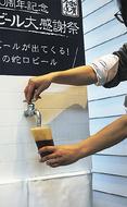 蛇口からビール?