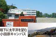 小田原に 新しい学びの場