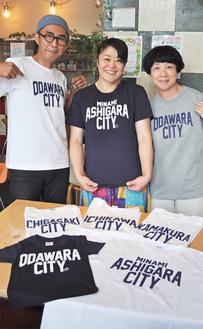 CITY Tシャツを着る(左から)敦さん、佐藤さん、順子さん