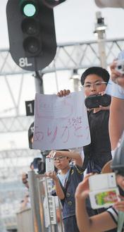 小田原駅に集まったファン