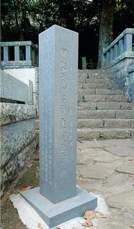 1816年に土肥氏の墓を訪れたエピソードを刻んでいる