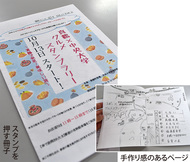 真鶴×中央大コラボ