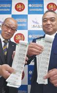 2万円分の割引券