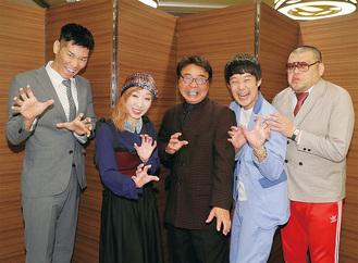左からレイザーラモン・HGさん、キシモトマイさん、山口館主、佐久間一行さんとくっきーさん