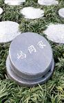 石碑は本小松石の「大トロ」を使用