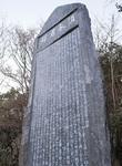 耕牧舎跡に立つ石碑の題は渋沢栄一が揮毫したもの